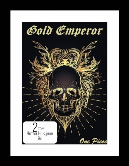 One Piece: Gold Emperor том 2 - Had a dream i