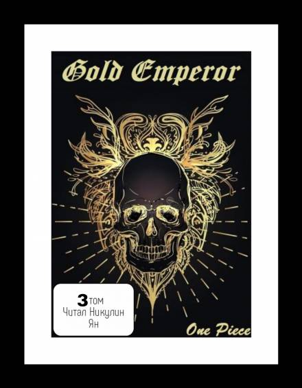 One Piece: Gold Emperor том 3 - Had a dream i