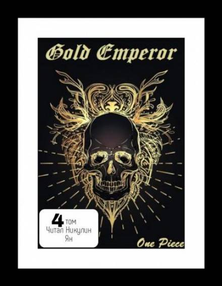 One Piece: Gold Emperor том 4 - Had a dream i