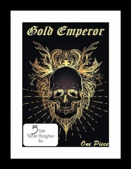 One Piece: Gold Emperor том 5 - Had a dream i